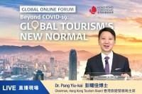 HKTB addresses post-pandemic tourism at global forum